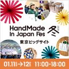 HandMade In Japan Fes 冬(2020)