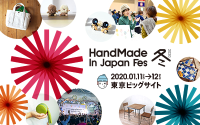 HandMade In Japan Fes 冬(2020)