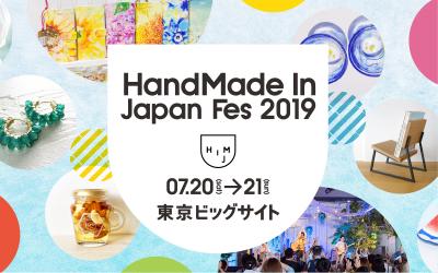 ハンドメイドインジャパンフェス2018