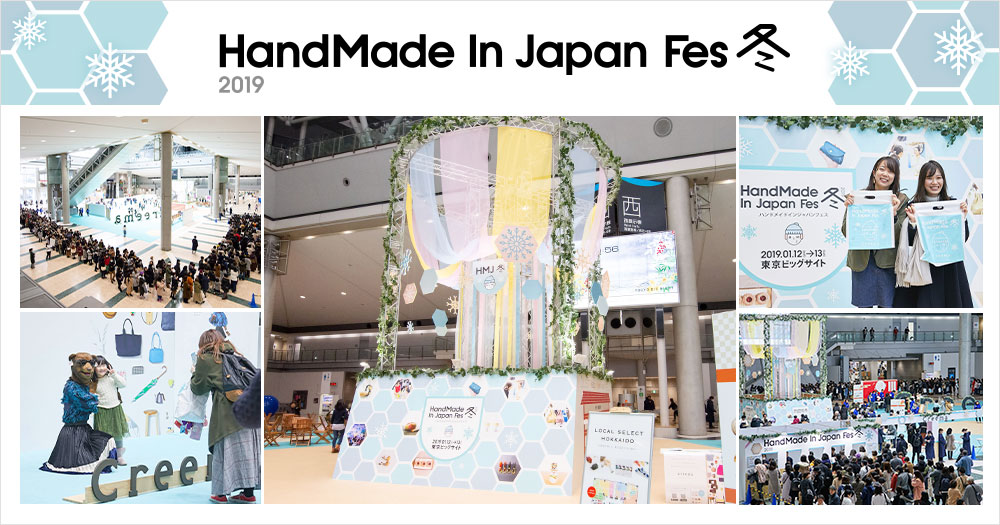 HandMade In Japan Fes 201901